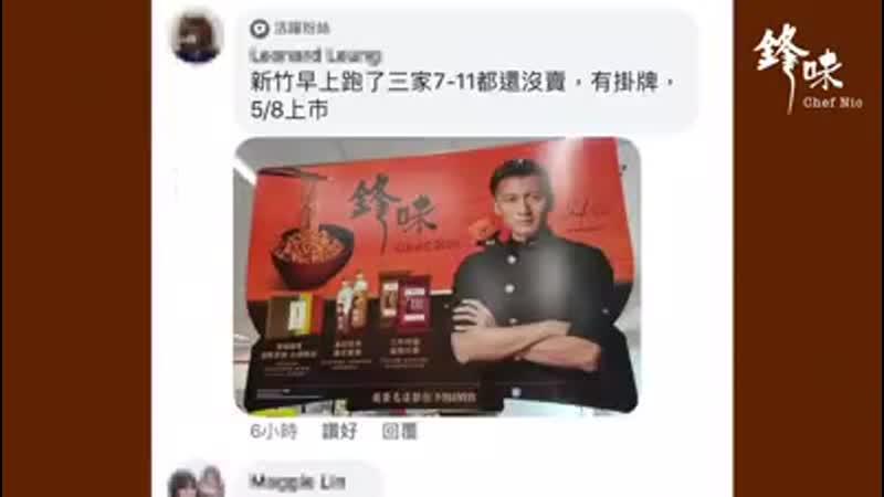 Гонконгская серия продуктов Chef Nic