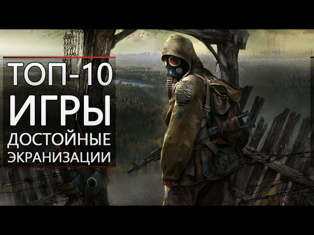 ТОП-10 игры, достойные экранизации