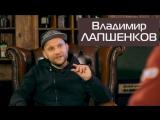 #СНХ-6 - Владимир Лапшенков поругает оппозицию, передаст привет антимонопольной службе и пошутит про ведущего