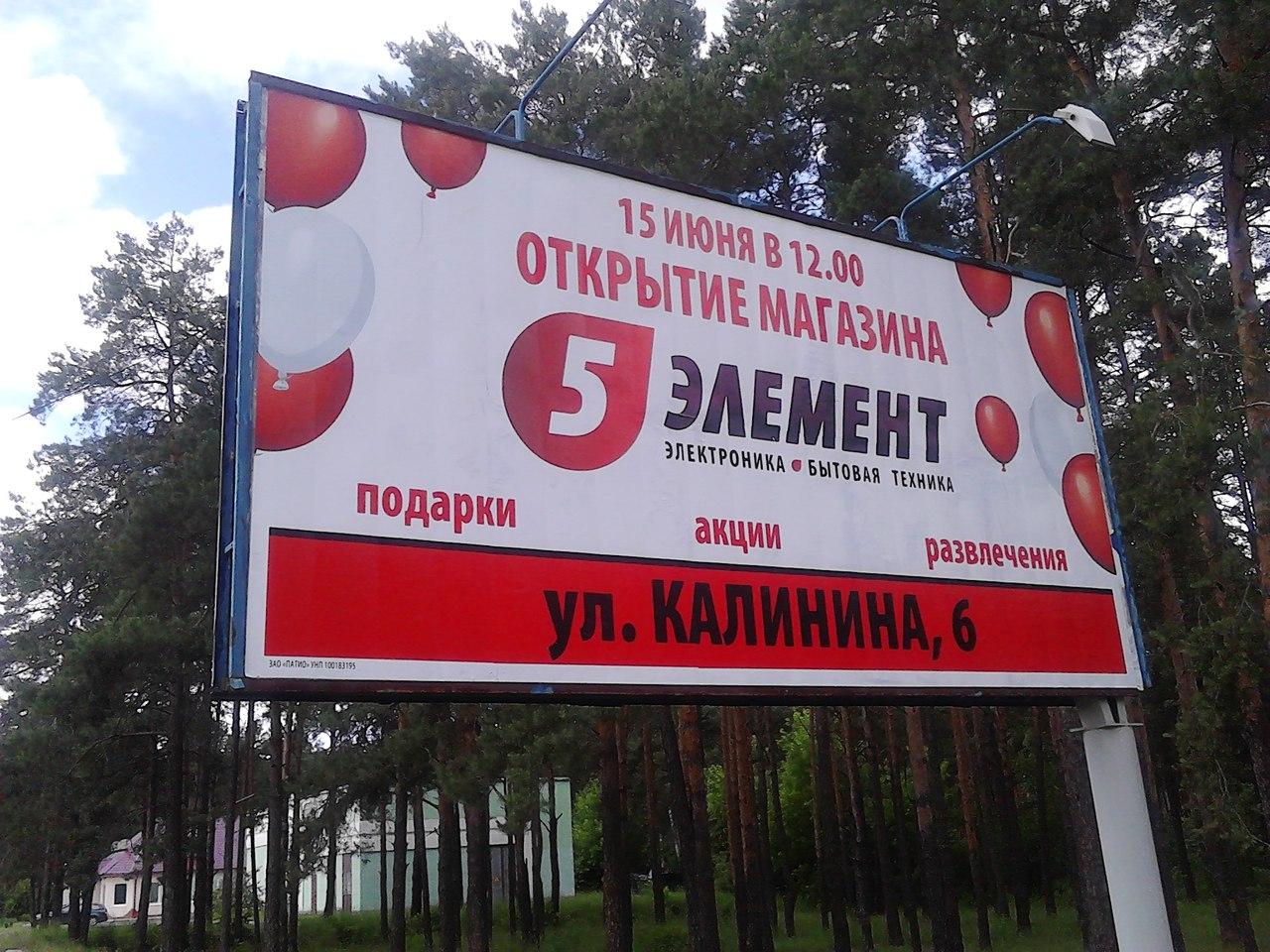 Реклама об открытии