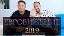 Реакция Евровидение 2019 обсуждение выступление финалиста и Лазарева