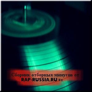 Сборник отборных минусов от RAP-RUSSIA.RU #1