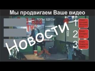 Жорик Ютубов представляет:Новости мира