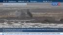 Новости на Россия 24 Российский спецназ высадился на вулкан уничтожил ПВО и базу бандитов