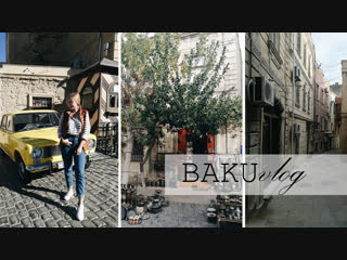Baku vlog/баку. азербайджан