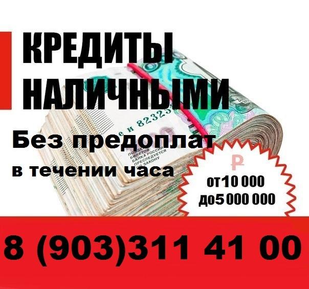 помощь в получении кредита города дюртюли