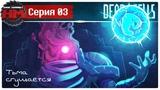 ТЬМА СГУЩАЕТСЯ Прохождение Dead Cells - Серия №3