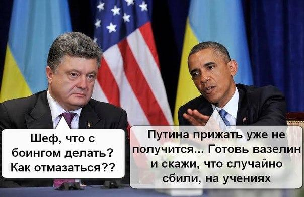 Российские террористы не смогли бы сбить Boeing 777 без поддержки Путина, - Госдеп США - Цензор.НЕТ 2454