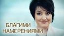 Благими намерениями Фильм 2018 Мелодрама @ Русские сериалы