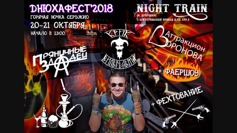 ВидеоПриглашение на ДНЮХАФЕСТ 2018 в Night Train