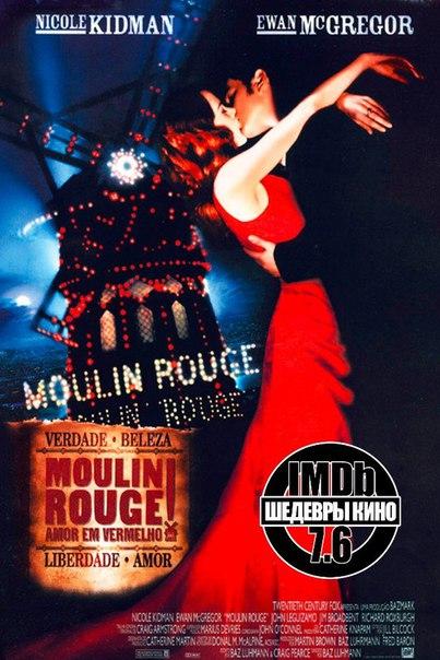 Мулен Руж! (2001) 3 ???? Золотой глобус
