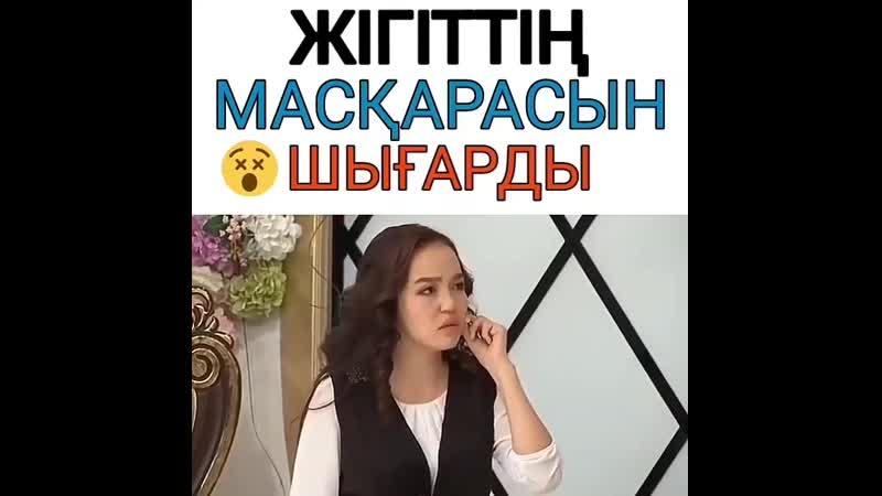 Калаулым .mp4