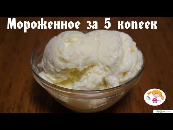 МОРОЖЕНОЕ ЗА 5 КОПЕЕК Как приготовить вкусное дешевое домашнее мороженое