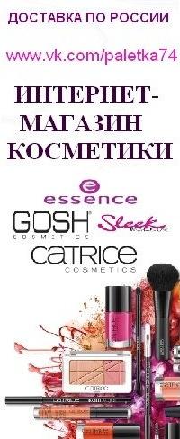 Essence косметика в каких магазинах