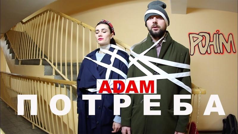 ADAM - ПОТРЕБА (ПРЕМЄРА 2019) [rap.ua]