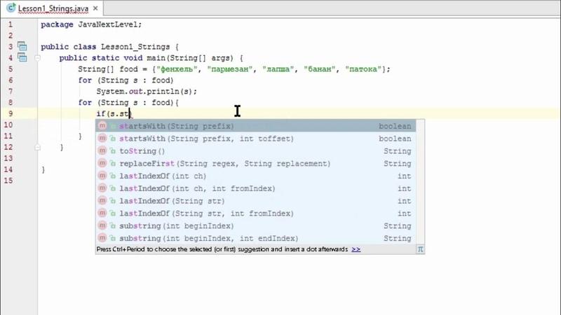 Обучение Java(Средний уровень) - Урок 1 - Строковые операторы
