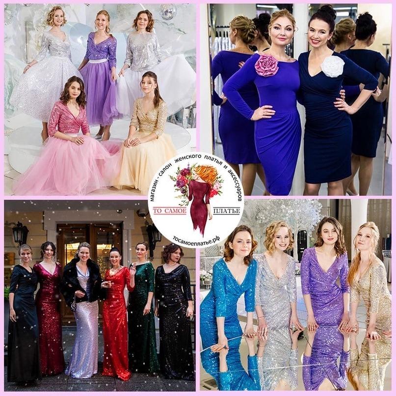 Вы ищете красивое платье?