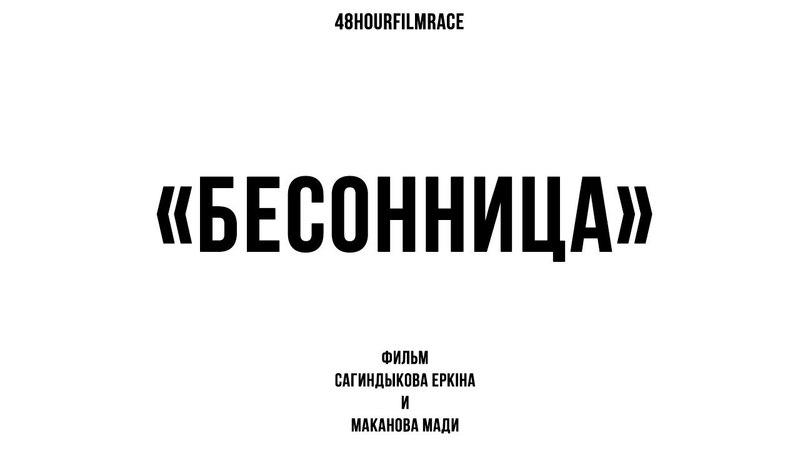 Бессонница - Короткометражный фильм (48hourfilmrace)