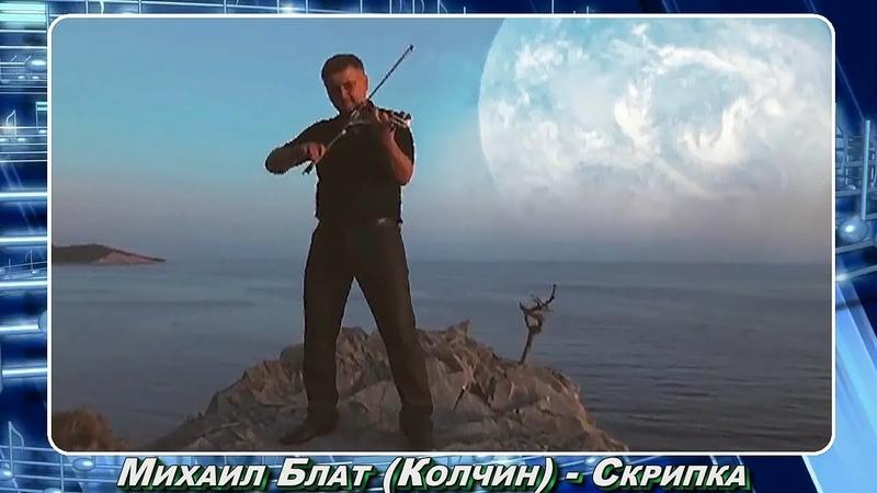 Михаил Блат (Колчин) - Скрипка. Слова Николая Котрина