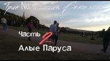Трип №9. Россия. Белое море. Часть 2. Алые паруса. СПб