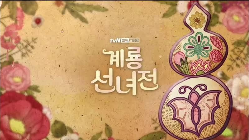 181113 Tale of Gyeryong Fairy. Episode 4. Mina Cut