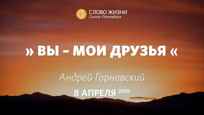 Вы - мои друзья - Андрей Горновский, Слово Жизни, г. Санкт-Петербург