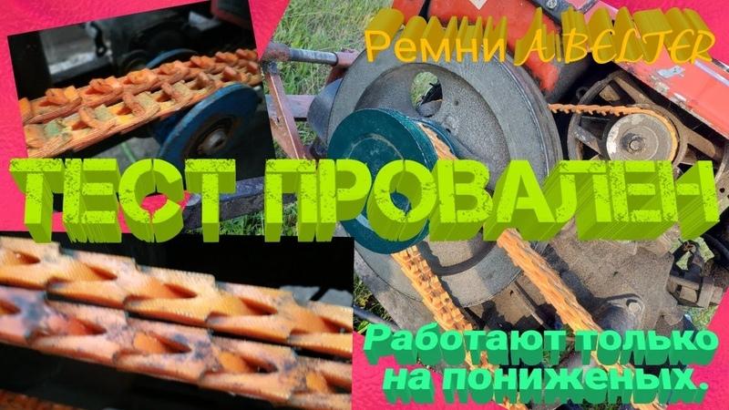 ВТОРОЙ ВЫЕЗД НА РЕМНЯХ A.BELTER™ ТЕСТ 2.