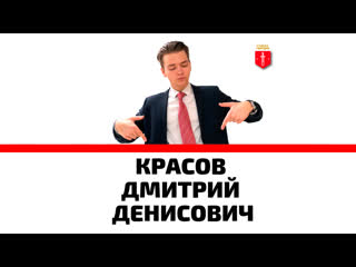 Красов Дмитрий Денисович -