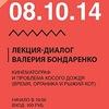Азбука кино с Валерием Бондаренко в «Виктории»