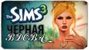 ПОСЛЕДНИЙ МУЖ! - The Sims 3 ЧЕЛЛЕНДЖ - ЧЕРНАЯ ВДОВА, 34
