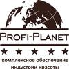Profi-Planet Всё для красоты Екатеринбург