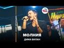Дима Билан - Молния LIVE Авторадио
