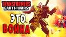 РАЗВЯЗЫВАНИЕ ВОЙНЫ ОСОБЫЙ ИВЕНТ Трансформеры Войны на Земле Transformers Earth Wars 54