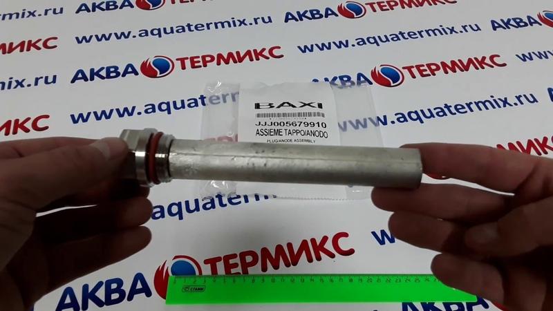 Анод магниевый BAXI 5679910 JJJ005679910