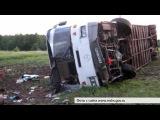 31 мая 2013, Пятница, 09:02, новости - Под Самарой выясняют обстоятельства ДТП с участием автобуса, который ехал из Казахстана в
