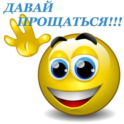 Давай Прощаться, 14 мая , Магнитогорск, id187065723