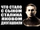 Что стало с сыном Сталина Яковом Джугашвили