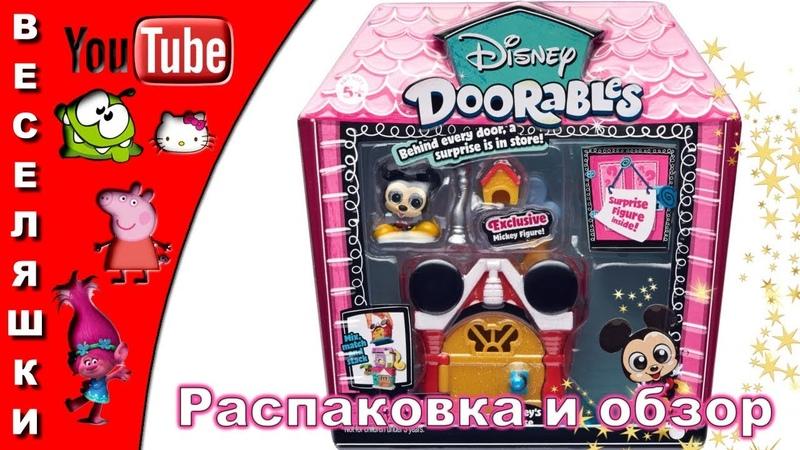 Doorables - распаковка и обзор / Surprise Blind Bags - Mini Disney Toys