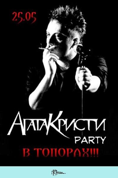 Агата Кристи PARTY в ТОПОРАХ