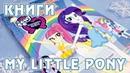 Осторожно, магия! - книга Май Литл Пони (My Little Pony)