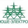 ЮШЕ-Электро