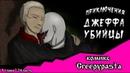 Приключения Джеффа (комикс Creepypasta) 3 глава~ 24 часть