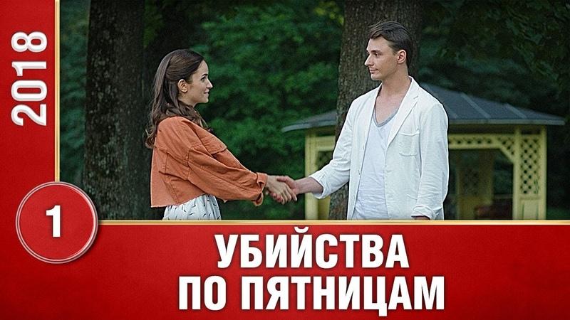 ПРЕМЬЕРА 2018 Убийства по пятницам 1 серия Русские мелодрамы новинки 2018