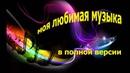 Моя Любимая Музыка 3 (16 минут)