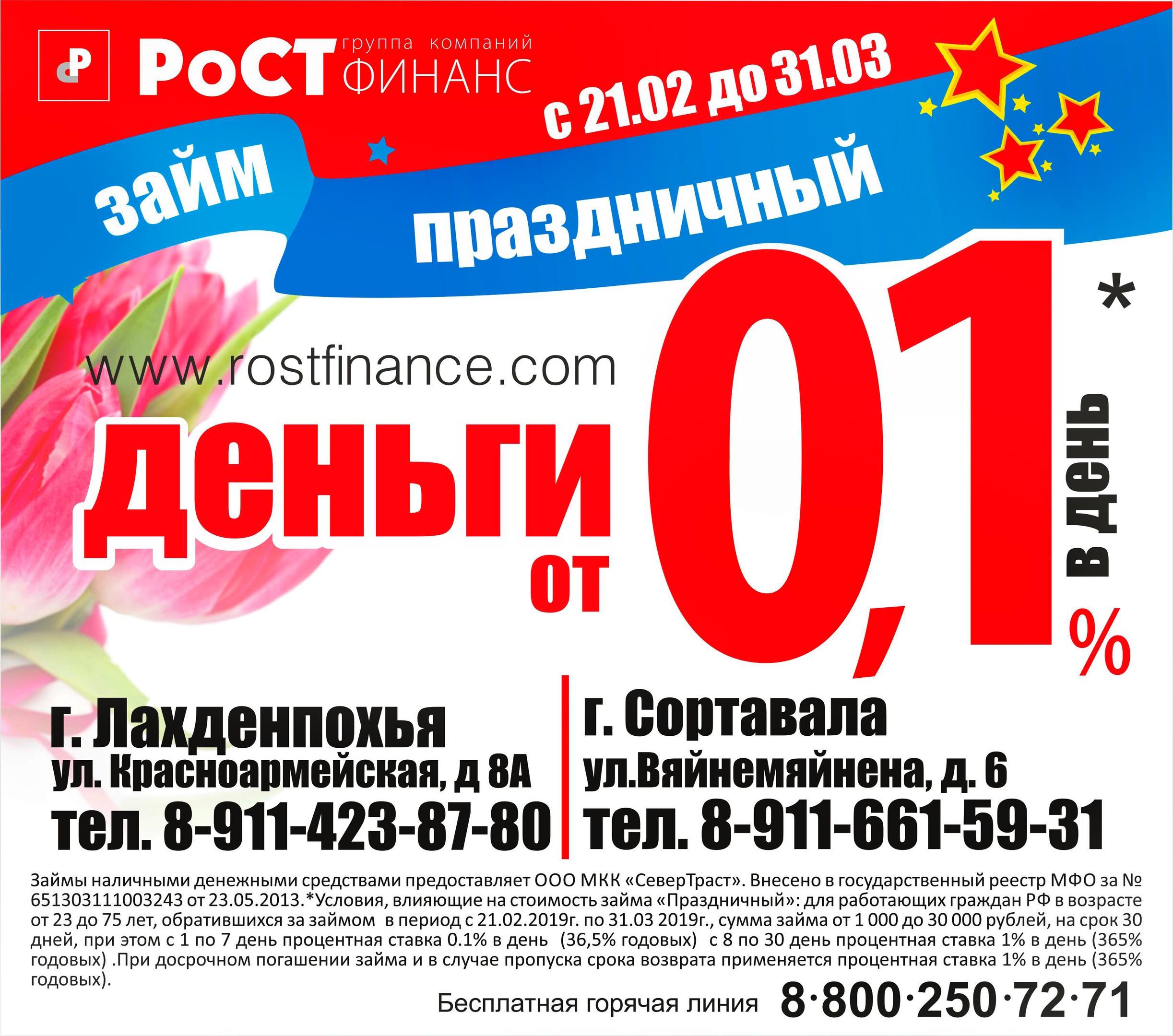 ООО МКК «Ростфинанс»