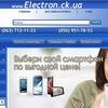 Интернет-магазин Electron.ck.ua