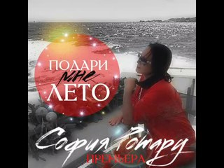 София Ротару - Подари мне лето (Премьера 2018)
