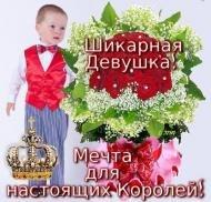 Поздравление с днем рождения шикарной девушке 89
