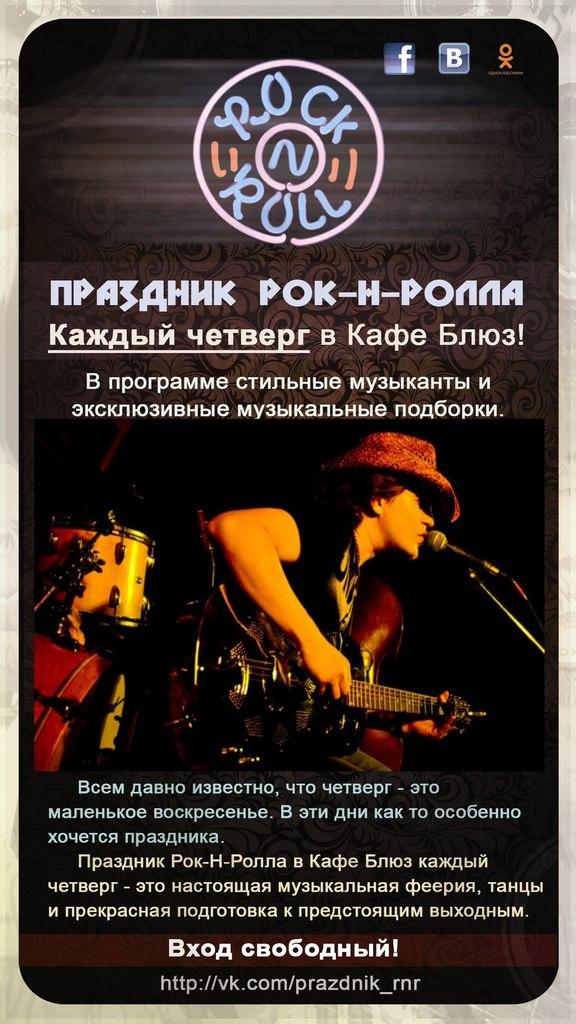 22.11 Праздник Рок-н-ролла с Boneshakers!