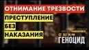 ОТНИМАНИЕ ТРЕЗВОСТИ ПРЕСТУПЛЕНИЕ БЕЗ НАКАЗАНИЯ ГЕНОЦИД НАСЕЛЕНИЯ РОССИИ
